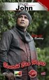 Cover Beutroh Ban Hajat